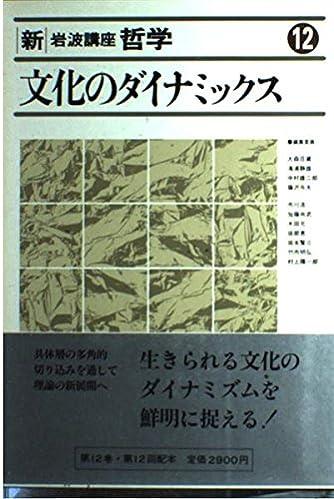 新・岩波講座 哲学〈12〉文化のダイナミックス