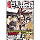 進撃!巨人中学校 コミックセット (少年マガジンコミックス) [マーケットプレイスセット]