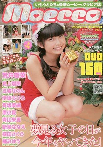 junior idol japanese black ...* Junior idol * image DVD summer young lady part5 ...