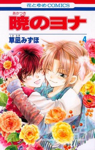 暁のヨナ 第4巻 (花とゆめCOMICS)