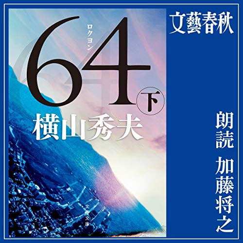 64(ロクヨン)下                   著者:                                                                                                                                 横山 秀夫                               ナレーター:                                                                                                                                 加藤 将之                      再生時間: 13 時間  12 分     56件のカスタマーレビュー     総合評価 4.8