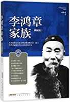 The Family Clan of Li Hongzhang (with Illustrations) (Chinese Edition)
