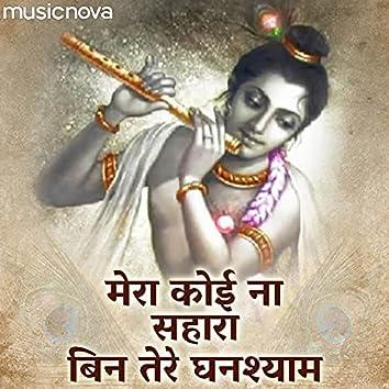 Krishna Bhajan - Mera Koi Na Sahara Bin Tere