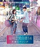 福岡恋愛白書14 天神ラブソング[Blu-ray/ブルーレイ]