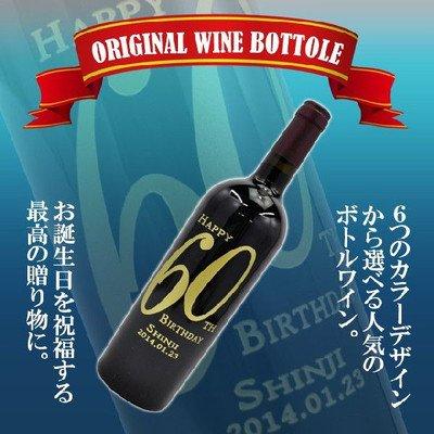BBブラスト『名入れワイン』