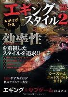 エギングスタイル2 (別冊関西のつり 115 ソルトウォーターシリーズ 22)