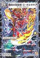 デュエルマスターズ 【時空の斬将オルゼキア/魔刻の覚醒者 G・オルゼキア】【プロモーションカード】 DMP-P20-Y10-PR