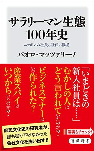 サラリーマン生態100年史 ニッポンの社長、社員、職場 (角川新書)