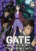 「GATE 自衛隊 彼の地にて、斯く戦えり」 vol.5 接触編V<通常版>DVD