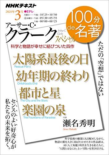 NHK 100分 de 名著 『アーサー・C・クラーク スペシャル』 2020年 3月 [雑誌] (NHKテキスト)