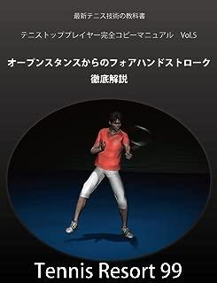テニスオープンスタンスからのフォアハンドストローク徹底解説 前編 テニストッププレイヤー完全コピーマニュアル