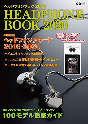 ヘッドフォンブック2020 (CDジャーナルムック)の詳細を見る