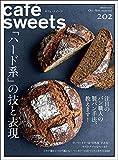cafe-sweets (カフェ-スイーツ) vol.202 (柴田書店MOOK)