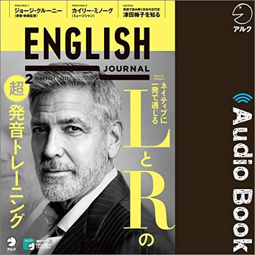 『ENGLISH JOURNAL(イングリッシュジャーナル) 2021年2月号(アルク)』のカバーアート
