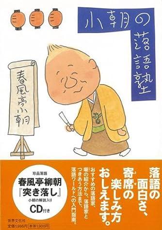 【バーゲンブック】 小朝の落語塾 CD付