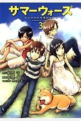 サマーウォーズ(3) (角川コミックス・エース) Kindle版