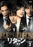 リターン-真相-DVD-BOX2[DVD]