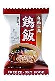 奄美大島 鶏飯 10g×10袋