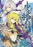 少年羽狩人 (2) (IDコミックス ZERO-SUMコミックス)