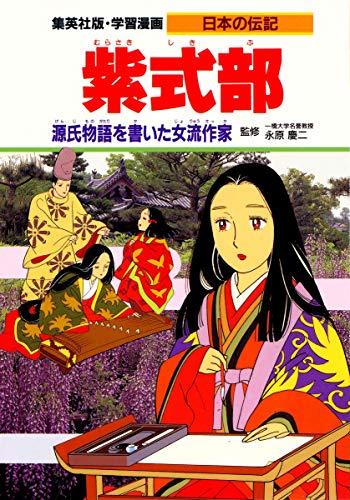 学習漫画 日本の伝記 紫式部 源氏物語を書いた女流作家