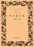 科学論文集 (岩波文庫)