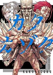 カクカゾク(3) (サンデーうぇぶりコミックス)