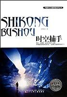 中国科幻名家获奖佳作丛书——时空捕手