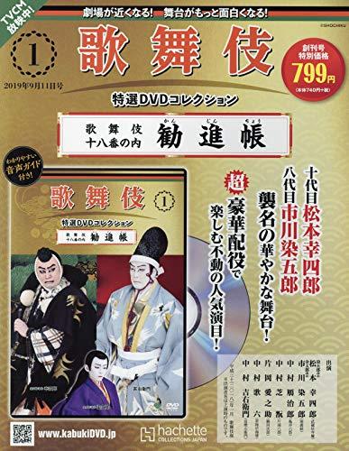 歌舞伎特選DVDコレクション 全国版(1) 2019年 9/11 号 [雑誌]