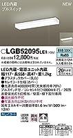 パナソニック 壁直付型・棚下直付型 LED(昼白色) キッチンライト LGB52095LE1 20形直管蛍光灯1灯器具相当・コンセント付・拡散タイプ