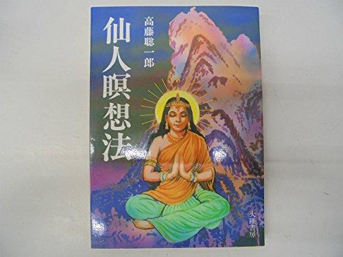 仙人瞑想法の詳細を見る