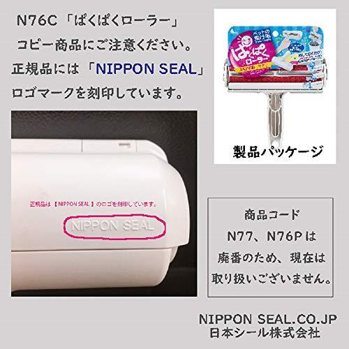 日本シール エチケットブラシ ぱくぱくローラー N76C アイボリー