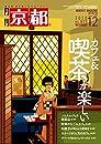 月刊京都2020年12月号 雑誌
