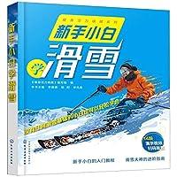 新手小白学滑雪/健身活力唤醒系列