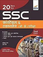 20 Practice Sets SSC Constable & Rifleman (GD) Bharti Pariksha 2nd Edition