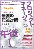 プロジェクトマネージャ 午後1 最強の記述対策 2014年度 (TACの情報処理技術者試験対策シリーズ)