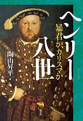 ヘンリー八世: 暴君か、カリスマか