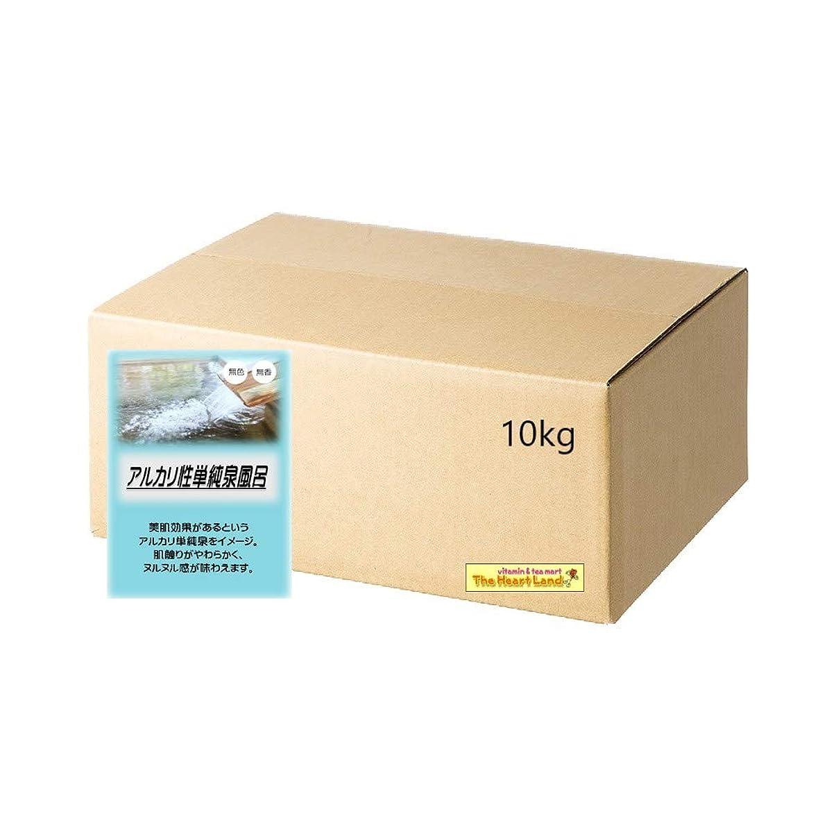 フリンジニュージーランドトリクルアサヒ入浴剤 浴用入浴化粧品 アルカリ性単純泉風呂 10kg