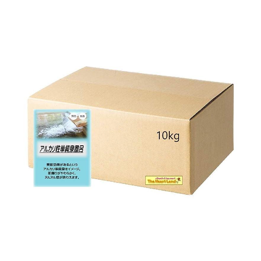 繁栄するためらう茎アサヒ入浴剤 浴用入浴化粧品 アルカリ性単純泉風呂 10kg