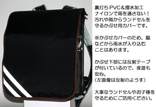 赤城工業(AKSELECT)『ランドセルかぶせ用カバー黒無地×コンビカラーLサイズ(19-108)』