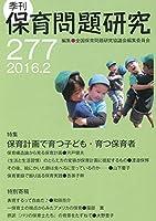 季刊保育問題研究〈277号〉