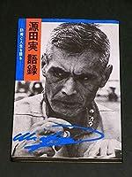 源田実 語録 防衛と人生を語る 太平洋戦争 パールハーバー 真珠湾 ブルーインパルス 航空自衛隊 ホビーアイテム