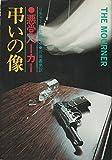 悪党パーカーノ弔いの像 (ハヤカワ・ミステリ文庫 23-3)
