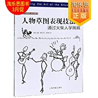 人物草图表现技法(通过火柴人学画画西方绘画技法经典教程)