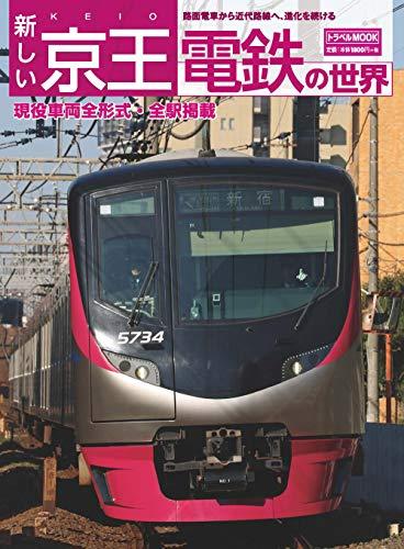 新しい京王電鉄の世界 (鉄道MOOK)