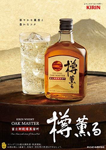 オークマスター樽薫る瓶[ウイスキー日本640ml]