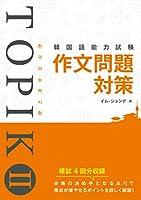 韓国語能力試験TOPIK II 作文問題対策