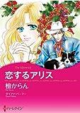 恋するアリス (ハーレクインコミックス)
