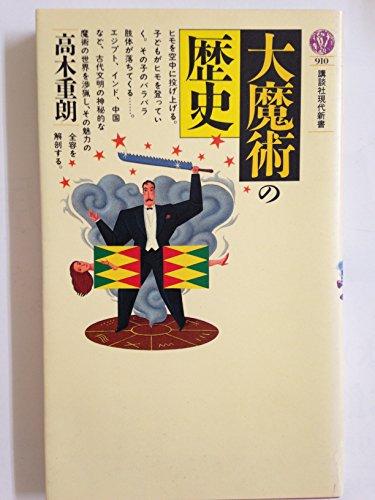 大魔術の歴史 (講談社現代新書)