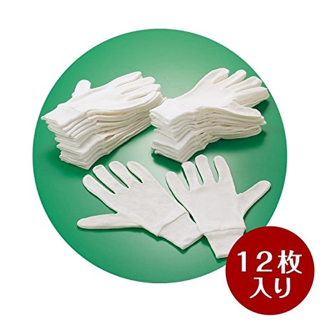 静的ゴネリル忘れられない手袋 コットン手袋 12枚入り