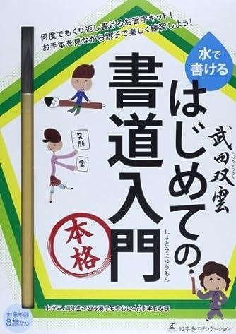 武田双雲 水で書けるはじめての書道入門 ([バラエティ])